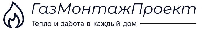 ГазМонтажПроект
